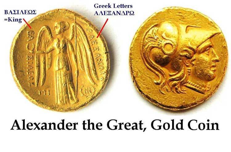 Greek macedonian coin
